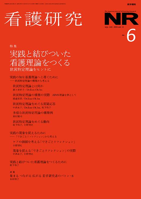 看護研究 Vol.52 No.6