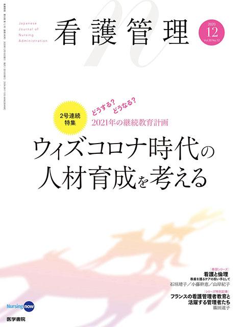 看護管理 Vol.30 No.12