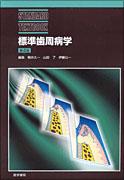 標準歯周病学 第4版
