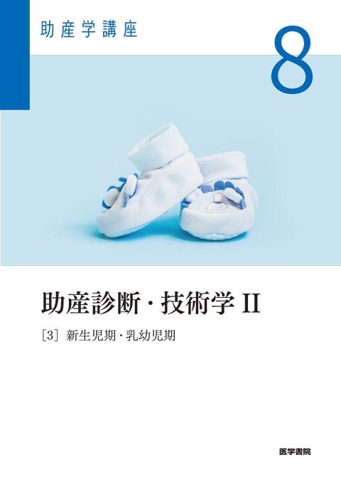 助産診断・技術学Ⅱ 第6版