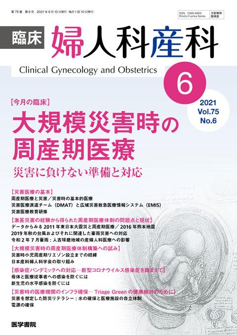 臨床婦人科産科 Vol.75 No.6