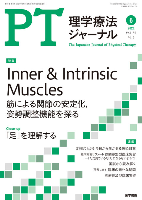 理学療法ジャーナル Vol.55 No.6