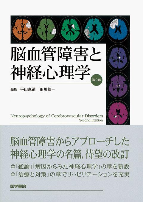 脳血管障害と神経心理学 第2版