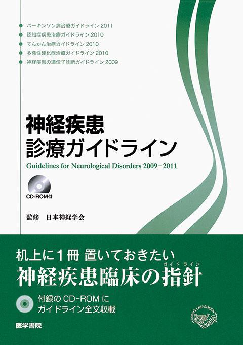 神経疾患診療ガイドライン[CD-ROM付]