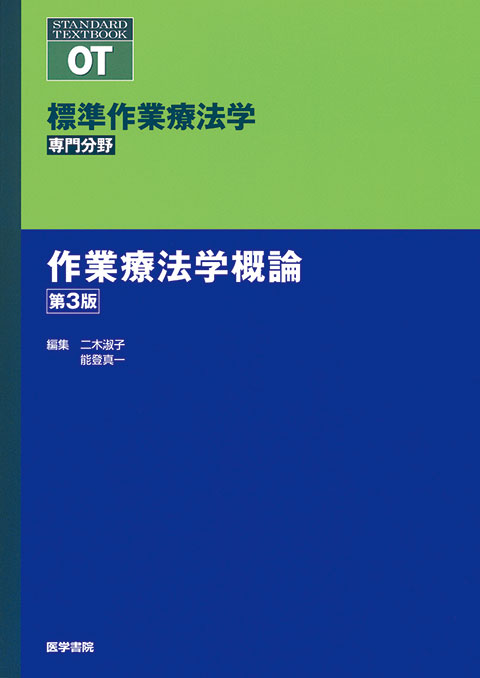 作業療法学概論 第3版