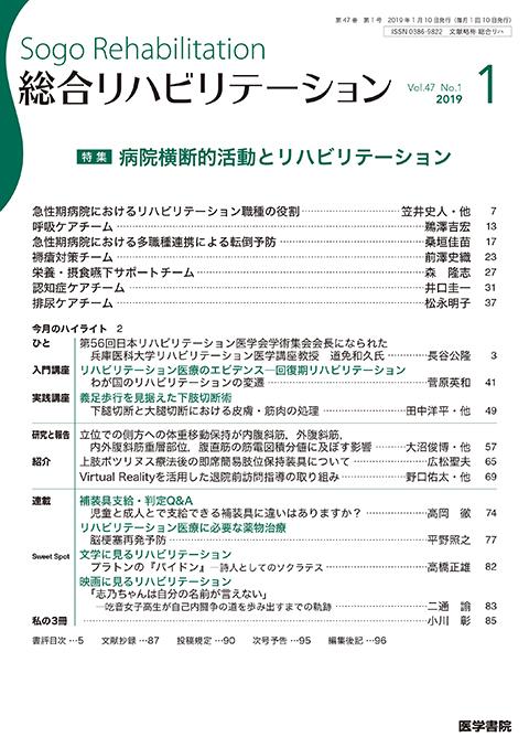 総合リハビリテーション Vol.47 No.1
