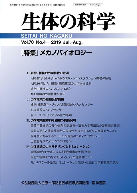 生体の科学 Vol.70 No.4