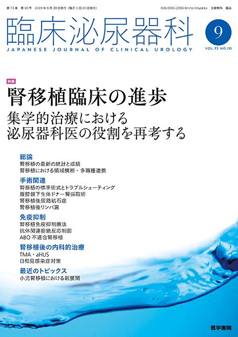 臨床泌尿器科 Vol.73 No.10
