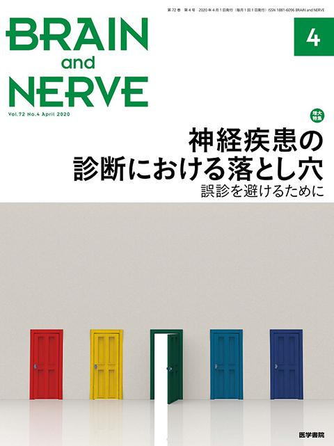 BRAIN and NERVE Vol.72 No.4(増大号)
