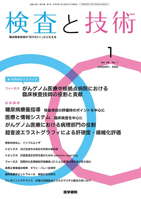 検査と技術 Vol.48 No.1