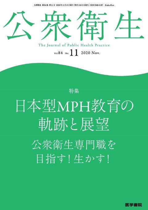 公衆衛生 Vol.84 No.11