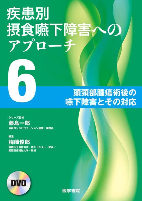 疾患別摂食嚥下障害へのアプローチ DVD 第6巻