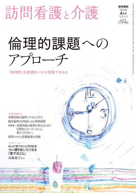 訪問看護と介護 Vol.26 No.4