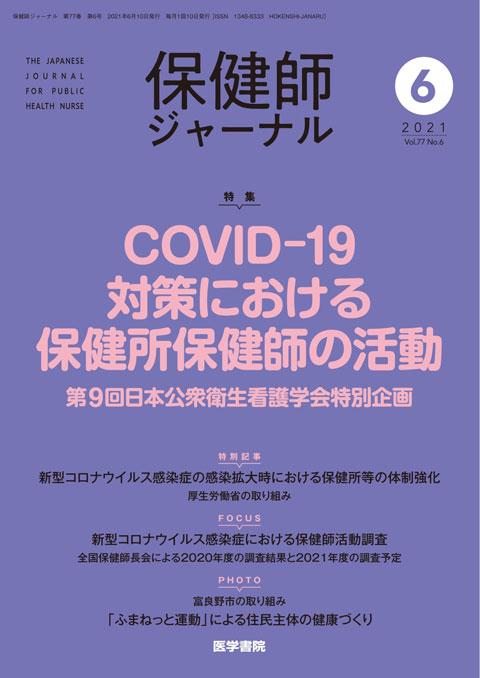 保健師ジャーナル Vol.77 No.6