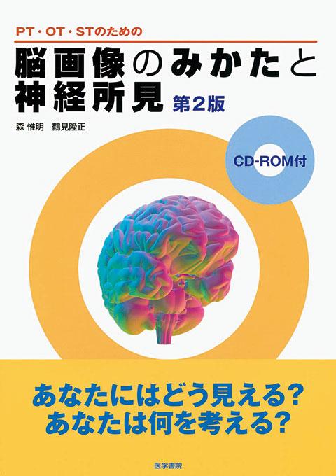 脳画像のみかたと神経所見 第2版