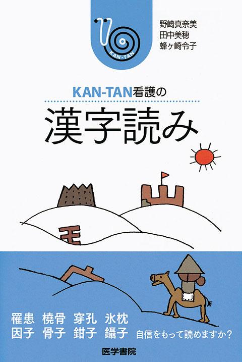 KAN-TAN看護の 漢字読み