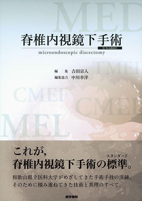 脊椎内視鏡下手術[Web動画付]