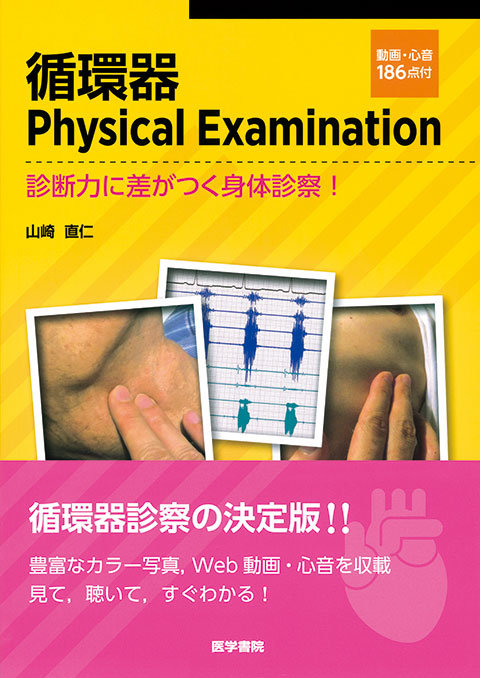 循環器Physical Examination [動画・心音186点付]