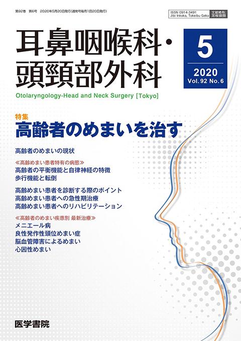 耳鼻咽喉科・頭頸部外科 Vol.92 No.6