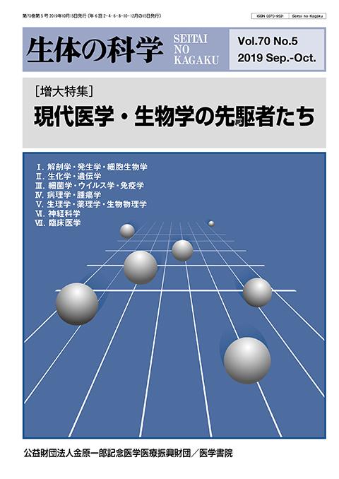生体の科学 Vol.70 No.5(増大号)