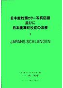 日本産蛇類カラー写真図譜並びに日本産毒蛇咬症の治療(I)