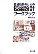 看護教員のための授業設計ワークブック