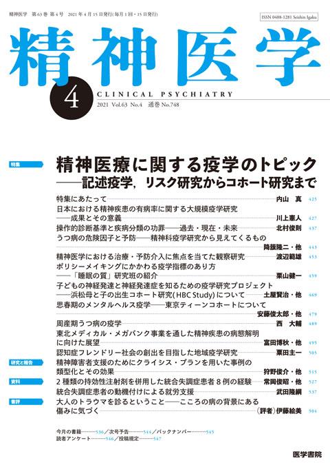 精神医学 Vol.63 No.4