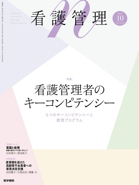 看護管理 Vol.31 No.10