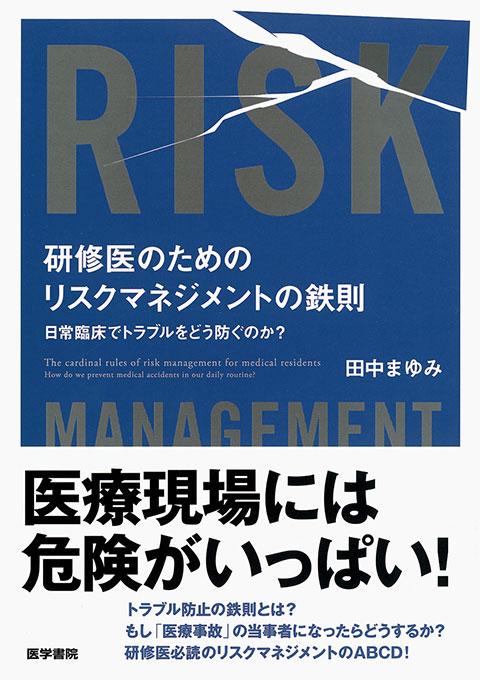 リスクマネジメントの鉄則