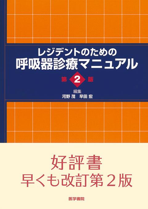 レジデントのための呼吸器診療マニュアル 第2版