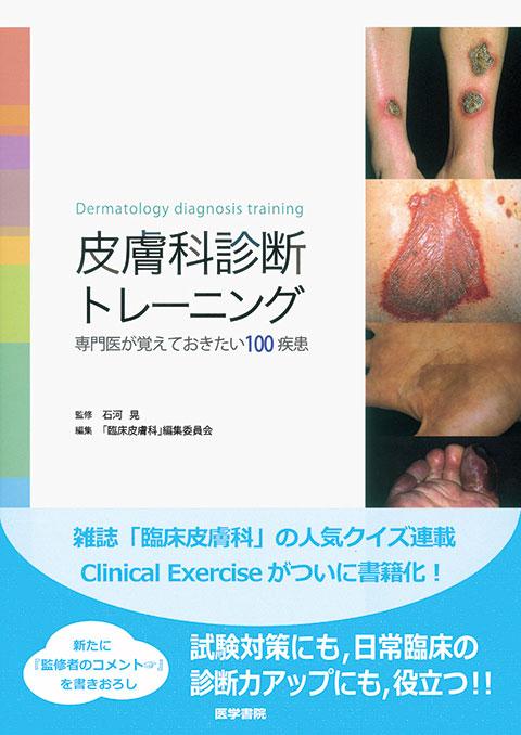 皮膚科診断トレーニング
