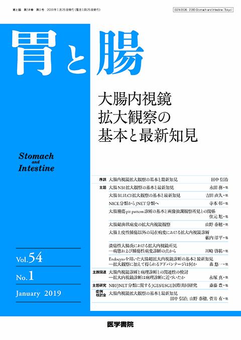 胃と腸 Vol.54 No.1