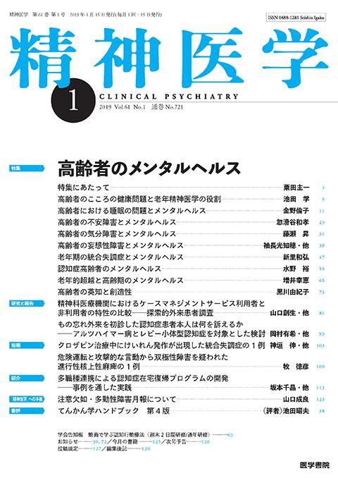 精神医学 Vol.61 No.1