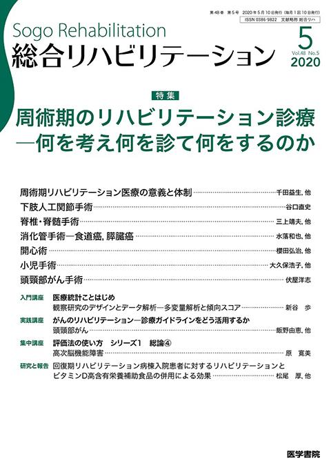 総合リハビリテーション Vol.48 No.5