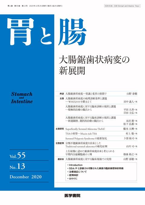 胃と腸 Vol.55 No.13