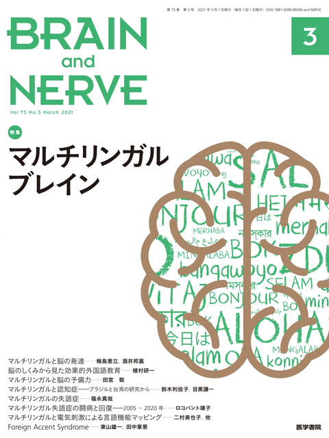 BRAIN and NERVE Vol.73 No.3