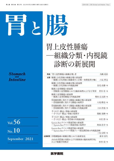 胃と腸 Vol.56 No.10