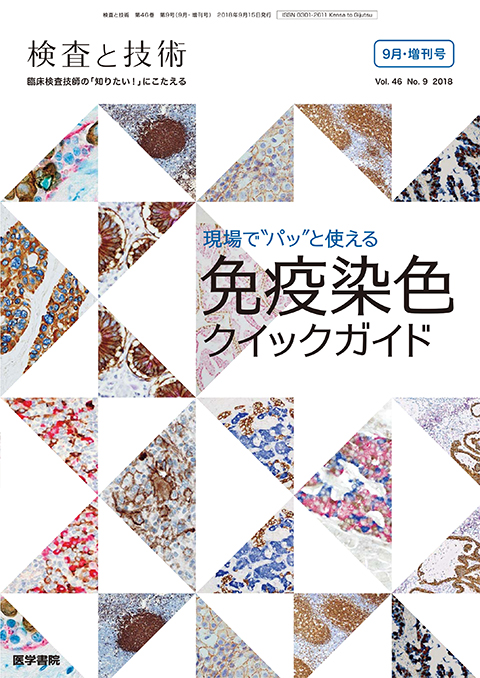 検査と技術 Vol.46 No.9(増刊号)