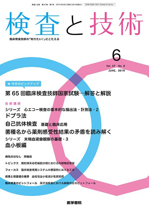 検査と技術 Vol.47 No.6