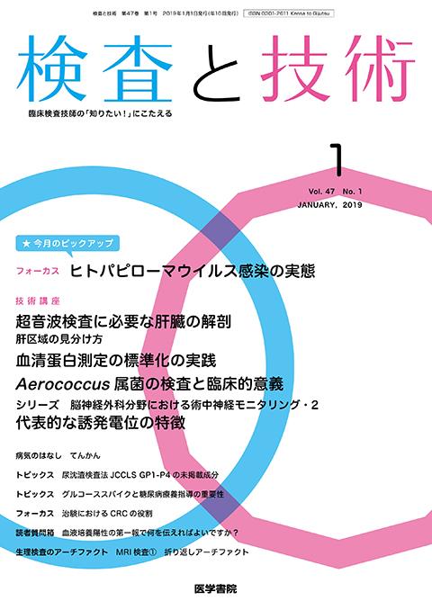 検査と技術 Vol.47 No.1