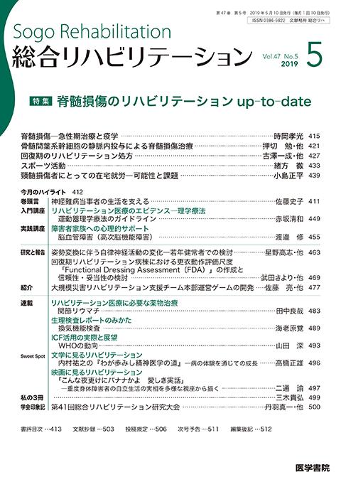 総合リハビリテーション Vol.47 No.5