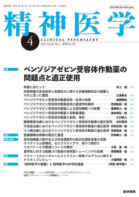 精神医学 Vol.62 No.4