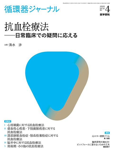 循環器ジャーナル Vol.68 No.4