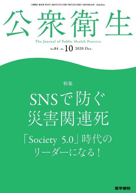 公衆衛生 Vol.84 No.10