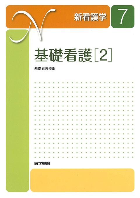 基礎看護[2] 第16版