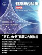 新臨床内科学 [B5上製版] 第9版