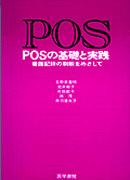 POSの基礎と実践