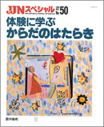 JJNスペシャル No.50