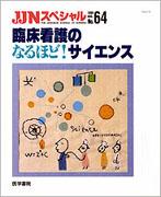 JJNスペシャル No.64