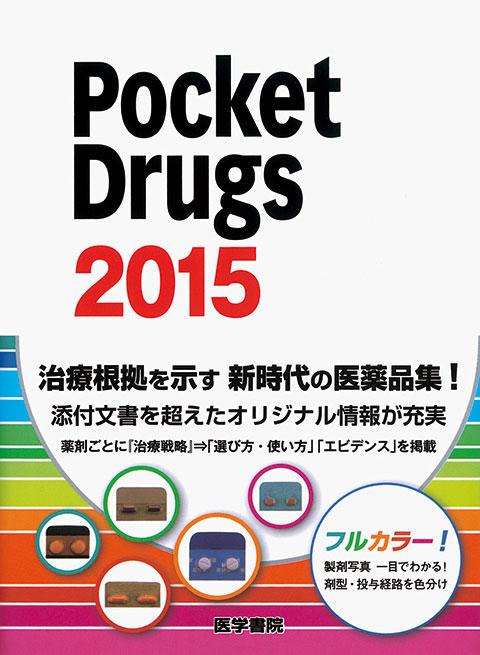 Pocket Drugs 2015
